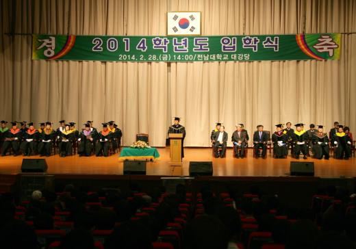 전남대, 2014학년도 입학식 개최