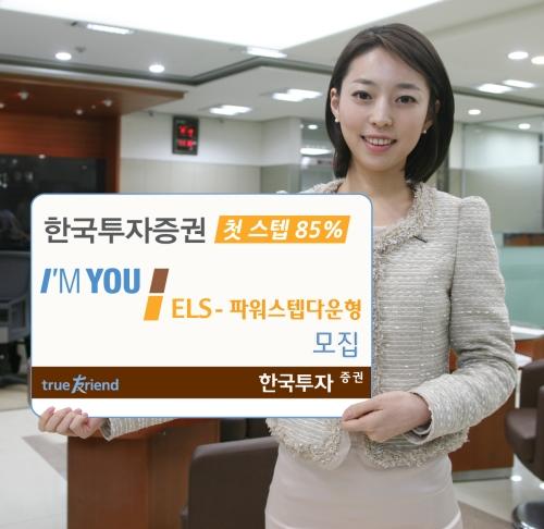 한국투자증권, '첫 스텝85%, 파워스텝다운' ELS 모집