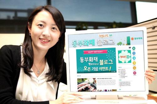 동부화재, 블로그 '행복약속 365' 개설