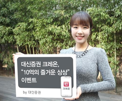 대신증권 크레온, '10억의 즐거운 상상!' 이벤트