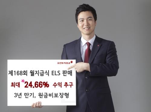유진투자증권, 최대 24.66% 수익 추구하는 월지급식 ELS 판매