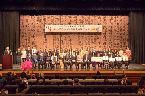 금호아시아나, 日고교생 대상 '한국어말하기 대회' 열어