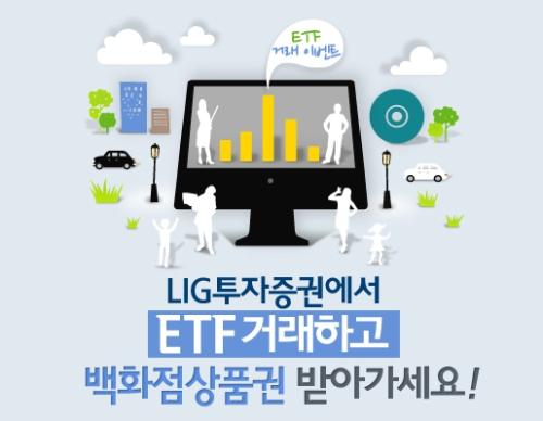 LIG투자증권, ETF 거래 100명에 신세계백화점 상품권 지급