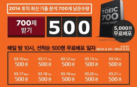 영단기, 토익 700제 무료 배포..10일부터 열흘간 22시부터 매일 선착순 500명
