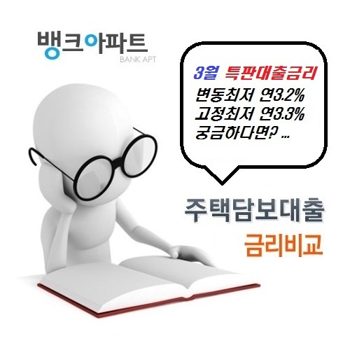 '특판금리=대출이자절감' 아파트담보대출금리비교사이트에서 확인