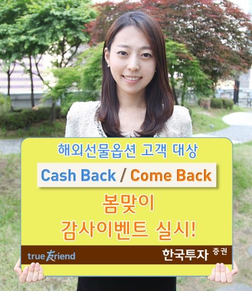 한국투자증권, 해외선물옵션 고객 대상 봄맞이 감사 이벤트