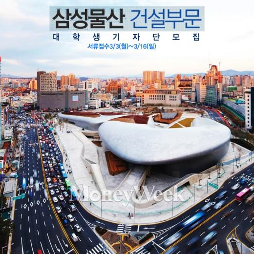 삼성물산, '대학생 기자단 1기' 10명 모집
