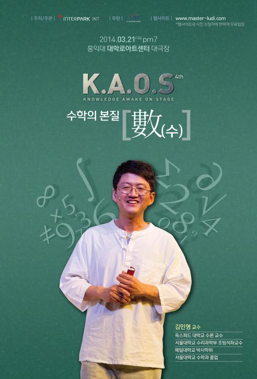 <2014 K.A.O.S 수학의 본질> 포스터(사진제공=인터파크)