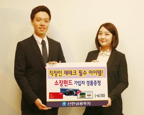 신한금융투자, 소장펀드 출시 기념 이벤트