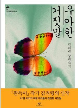 소설 <우아한 거짓말> 영화 개봉 소식에 베스트셀러 10위 기록