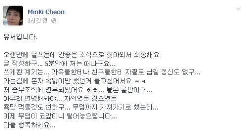 ↑천민기 페이스북 화면 캡처