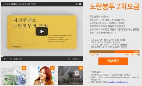 ↑아름다운재단 홈페이지 화면 캡처