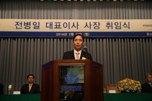 """전병일 대우인터 사장 """"성장중심 경영 펼치겠다"""""""