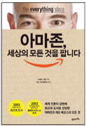 [Book] 아마존, 세상의 모든 것을 팝니다 外