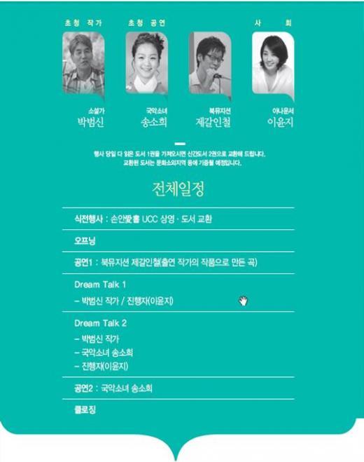 [3월 문화가 있는 날]세종도서관 '책 드림 콘서트' 개최... 박범신 송소희 등