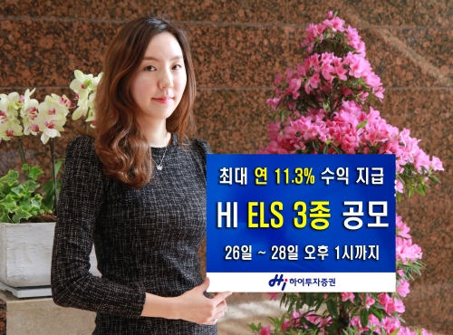 """하이투자증권, ELS 3종 공모… """"뭘 고를까"""""""