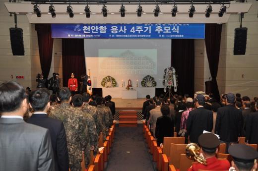 광주보훈청, 천안함 용사 4주기 추모식