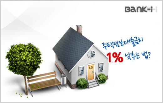 아파트담보대출금리 1% 낮추기, 금리비교하고 특판대출확인