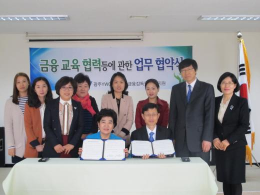 금감원 광주지원·YWCA, 여성 금융교육 '맞손'