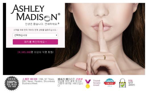 ▲애슐리메디슨 한국어 서비스 공식 홈페이지 메인화면