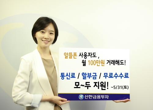 신한금융투자 '스마트폰 페이백' 서비스