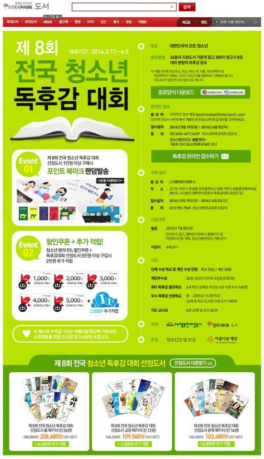 제8회 전국 청소년 독후감대회 개최...6월5일 마감