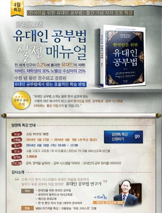비상교육 맘앤톡, 중간고사 대비 '유대인 공부법' 특강 개최