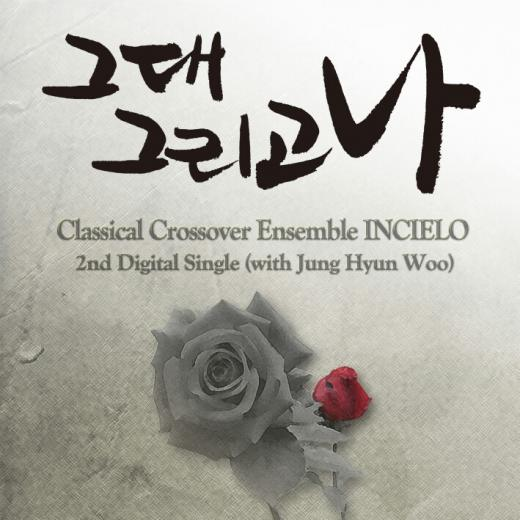 남성 성악 4인조, 인치엘로(incielo) 두번째 디지털 싱글 앨범 발매