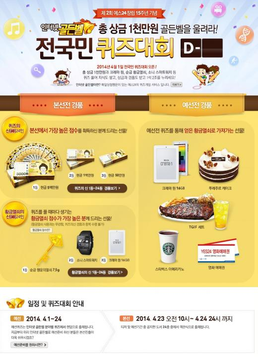 예스24, '인터넷 골든벨 전국민 퀴즈대회' 개최..총상금 1천만원