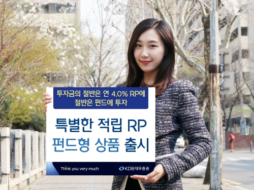 KDB대우증권, '특별한 적립RP 펀드형' 출시