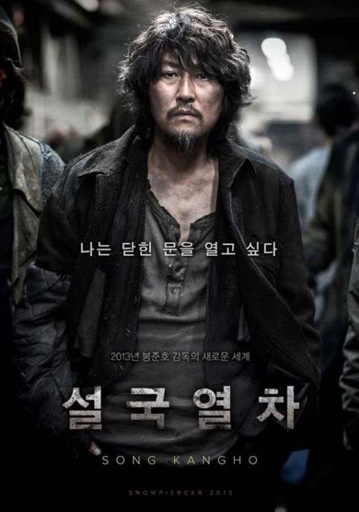 ▲ 영화 '설국열차' 포스터