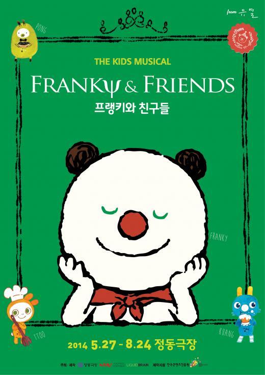가수 유열, 어린이뮤지컬 제작 '프랭키와 친구들'..5월말 막올려