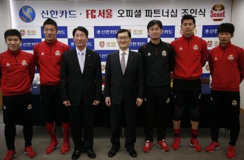 신한카드, FC서울과 14~15시즌 공식 파트너십 체결