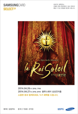 삼성카드 셀렉트 21번째 주인공은 '태양왕'