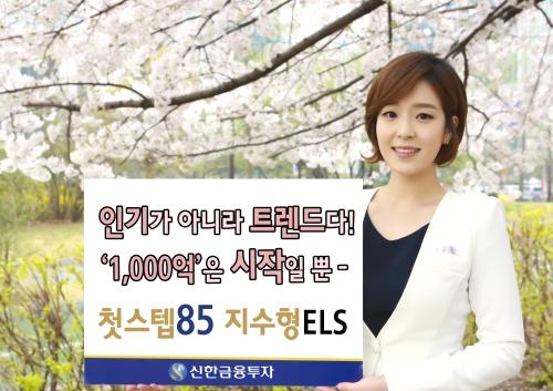 신한금융투자 '첫스텝85 지수형ELS' 1000억 판매 돌파