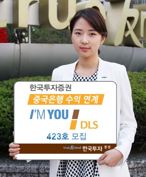 한국투자증권, '중국은행 신용연계 DLS 423호' 모집