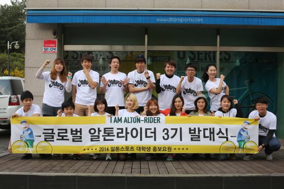지난 5일 서울 송파구 알톤스포츠 본사에서 가진 '글로벌 알톤라이더 3기 발대식'/사진=알톤스포츠
