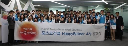 포스코건설, 대학생봉사단 '해피빌더' 4기 출범