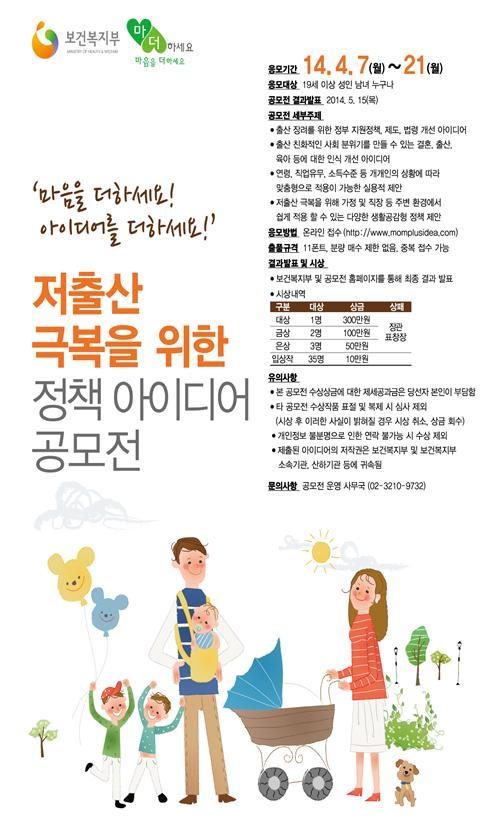 복지부,'저출산 극복을 위한 정책 아이디어 공모전'개최...총상금 1천만원