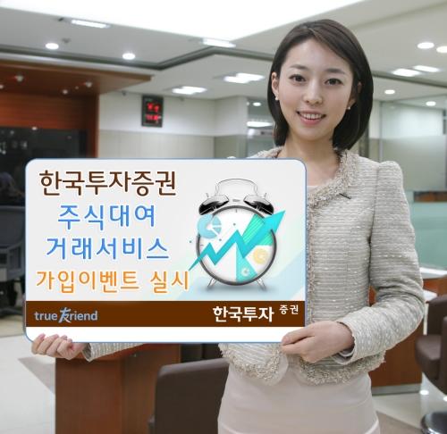 """한국투자증권 """"주식 빌려주고 사은품 받아가세요"""""""