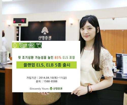 신영증권, '플랜업 ELS, ELB'출시
