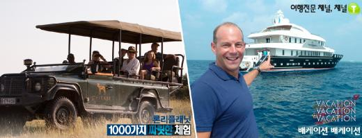 채널 티, '론리플래닛:1000가지 짜릿한 체험' 등 신규 여행 프로그램 편성
