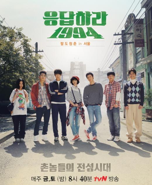 tvN <응답하라 1994>/사진제공=한국케이블TV방송협회