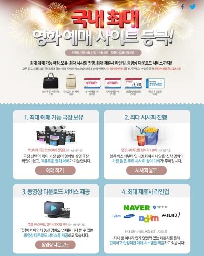 예스24, 영화예매 사이트 '1위 등극' 이벤트