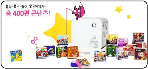 삼성출판사, 교육용 빔프로젝터 '핑크퐁 드림큐브3' 예약판매 시작