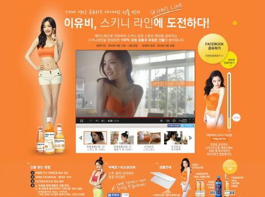 현대약품, 이유비 TV광고 보고 노트북 타자
