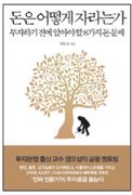 [Book] 은퇴부자들 外