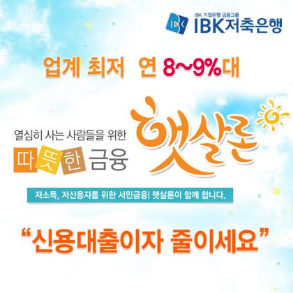 '신용대출, 소액대출이자 줄이기' IBK저축은행 햇살론 연8~9%대, 업계최저수준