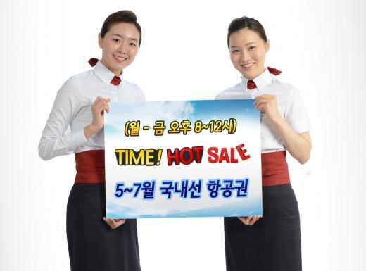 이스타, 5~7월 국내항공권 최대70% 할인