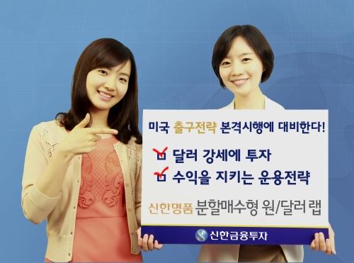 신한금융투자, '분할매수형 원/달러 랩' 출시